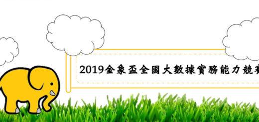 2019金象盃全國大數據實務能力競賽