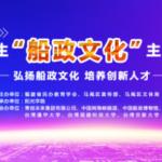 2019閩台兩岸大學生「船政文化」主題文創作品設計大賽
