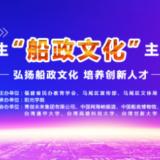2019閩台兩岸大學生『船政文化』主題文創作品設計比賽