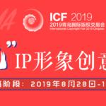 2019青島國際版權交易會「中國風」IP形象創意設計大賽