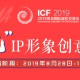 2019青島國際版權交易會『中國風』IP形象創意設計比賽