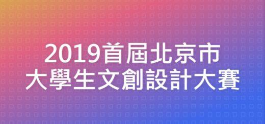 2019首屆北京市大學生文創設計大賽