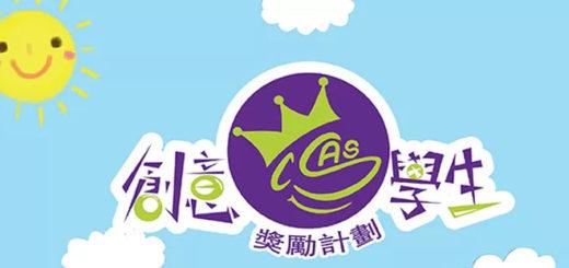 2019香港。創意學生獎勵計劃
