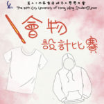 2019香港城市大學學生會「會物設計比賽」