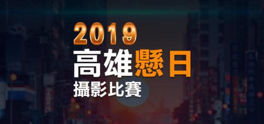 2019高雄懸日攝影比賽
