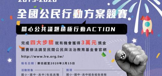 2019-20年第九屆全國公民行動方案競賽