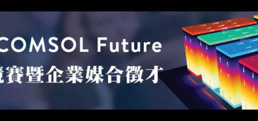 2019 COMSOL APP 競賽暨企業媒合徵才