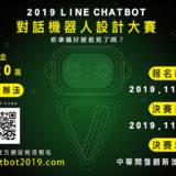 2019 LINE Chatbot 對話機器人設計比賽