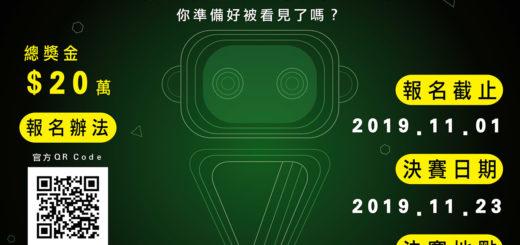 2019 LINE Chatbot 對話機器人設計大賽