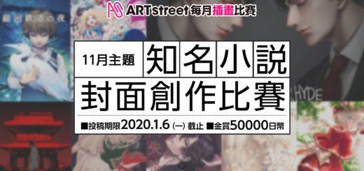 ART street 每月插畫比賽。11月主題「知名小說」