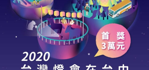 2020「台灣燈會在台中」遊程設計競賽