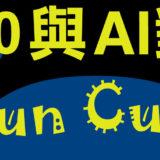 2020『科技大擂台與AI對話』FUN CUP
