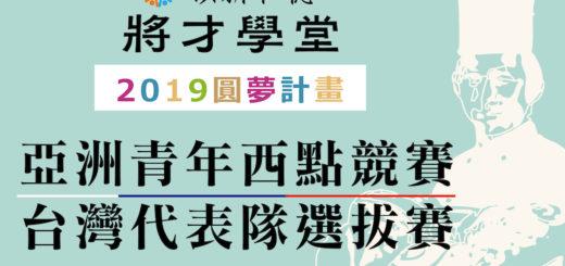 2020亞洲青年西點競賽。台灣代表隊選拔賽