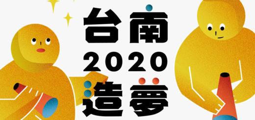 2020台南造夢