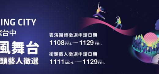 2020台灣燈會街頭藝人徵選