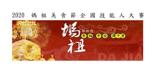 2020媽祖美食節全國技能人大賽