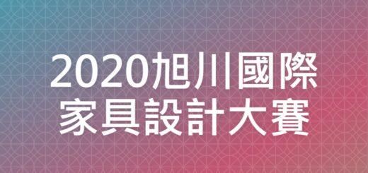 2020旭川國際家具設計大賽