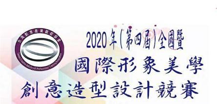 2020第四屆全國暨國際形象美學創意設計競賽