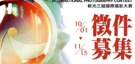2020 SKM PHOTO 新光三越國際攝影大賽