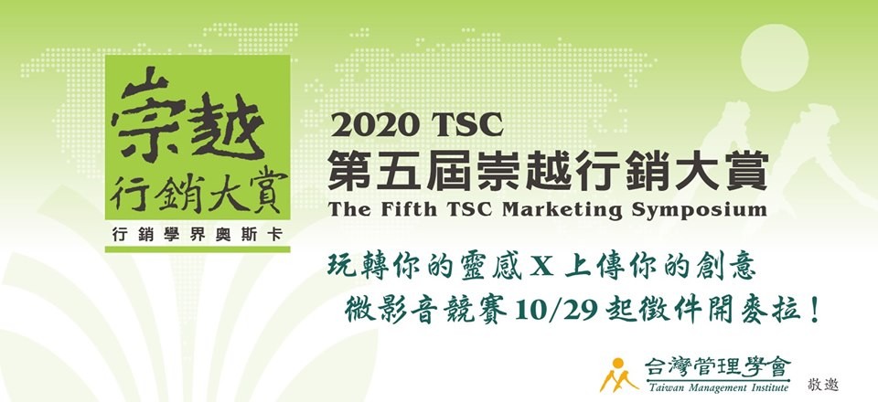 2020TSC第五屆「崇越行銷大賞」微影音競賽