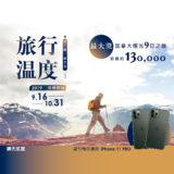 219第二屆『晴天盃』旅行的溫度攝影競賽