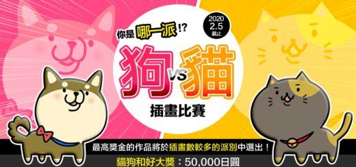 ART street「狗vs貓」插畫比賽