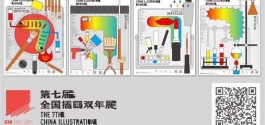 CIB2019-2020第七屆全國插畫雙年展作品徵集