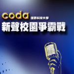 CODA新聲爭霸戰