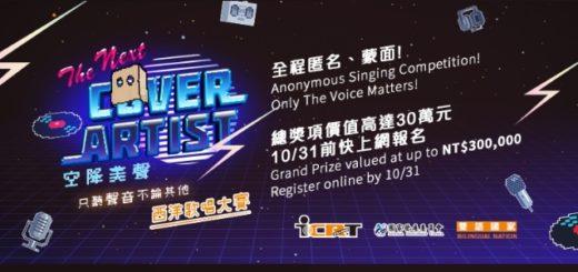 ICRT The Next Cover Artist 西洋歌唱大賽