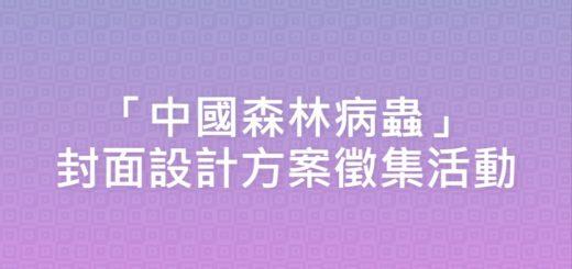 「中國森林病蟲」封面設計方案徵集活動
