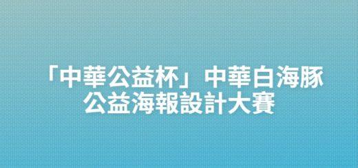 「中華公益杯」中華白海豚公益海報設計大賽