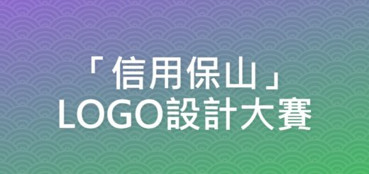 「信用保山」LOGO設計大賽