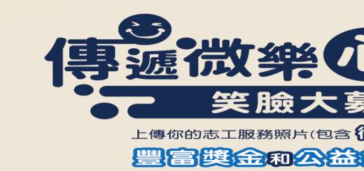 「傳遞微樂・心溫度」志工笑臉圖文大募集!
