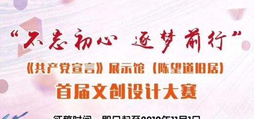 「共產黨宣言」展示館(陳望道舊居)首屆文創設計大賽