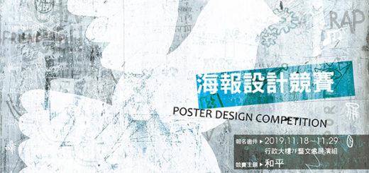 「和平」海報設計競賽