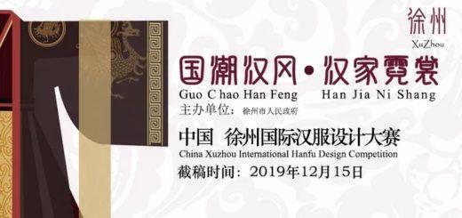 「國潮漢風・漢家霓裳」中國。徐州國際漢服設計大賽