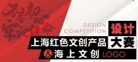 「好設計請『砸』過來」上海紅色文創產品設計大賽