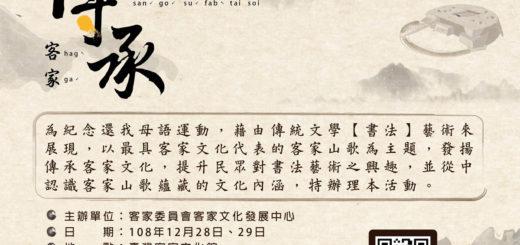 「客家傳承」山歌書法大賽