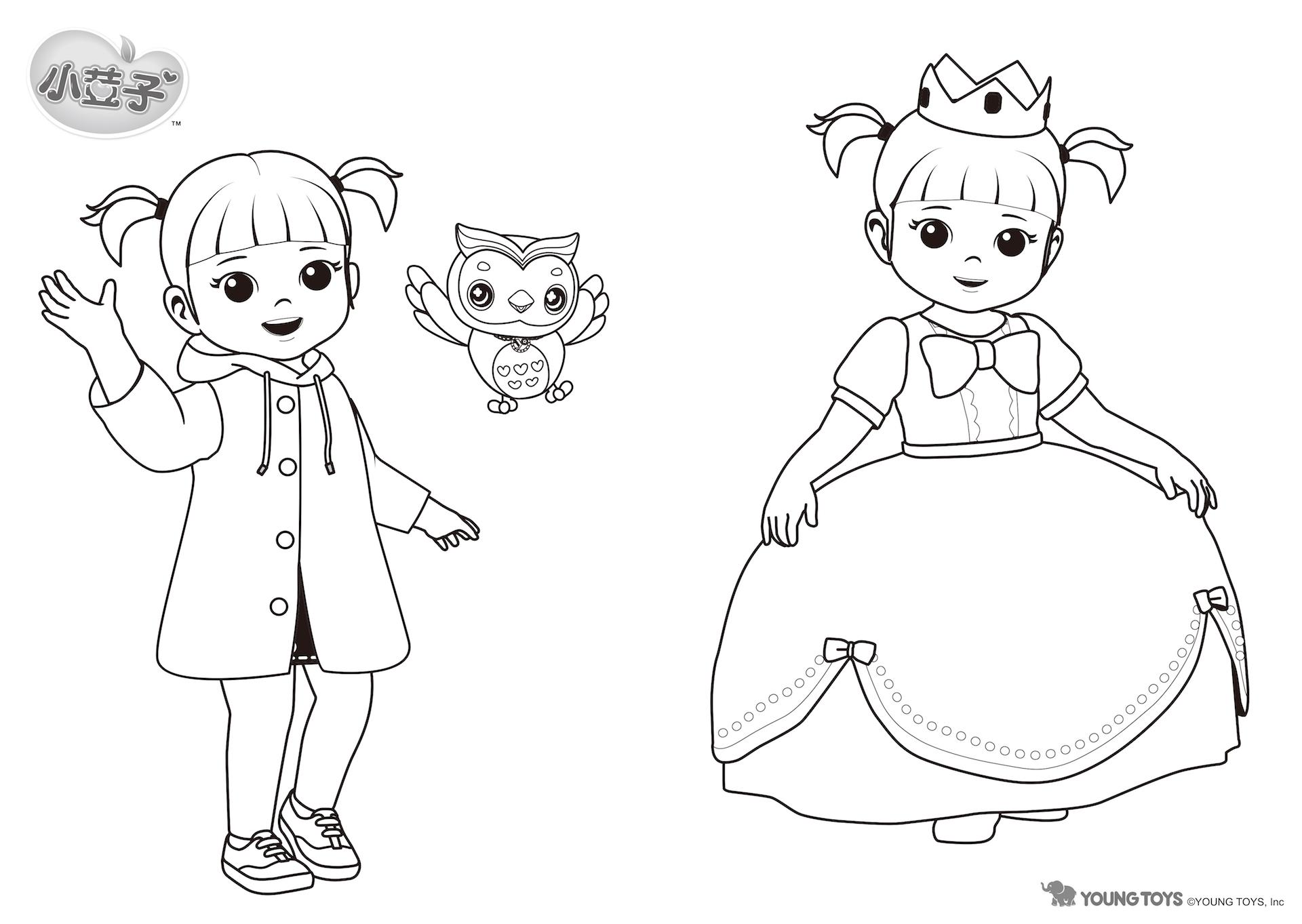 「小荳子」創意繪畫比賽 著色稿