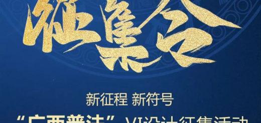 「廣西普法」VI設計徵集