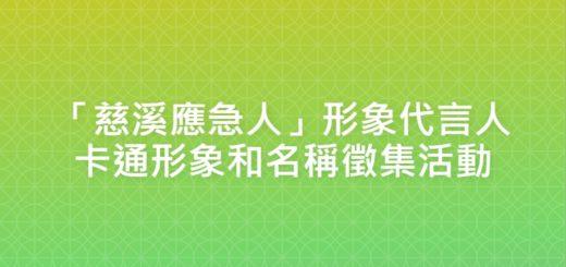 「慈溪應急人」形象代言人卡通形象和名稱徵集活動