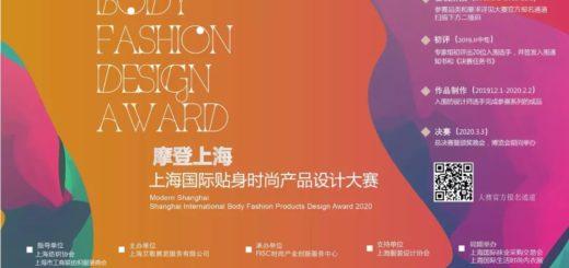 「摩登上海」上海國際貼身時尚產品設計大賽