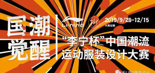「李寧杯」中國潮流運動服裝設計大賽