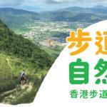 「步道。自然美」香港步道攝影比賽