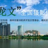 『生態之城﹒宜居龍文』全國攝影作品展
