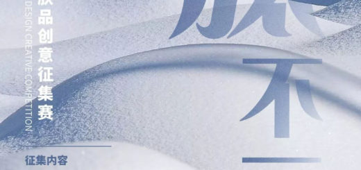 「肽不一樣」護膚品品牌名、LOGO、包裝設計徵集大賽