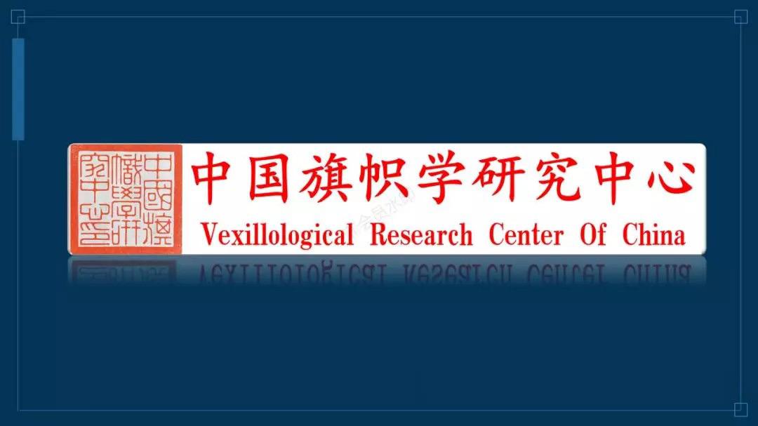 「讓世界瞭解中國」中國旗幟學研究中心旗徵集