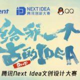 『騰訊 Next Idea 文創設計比賽』插畫徵集