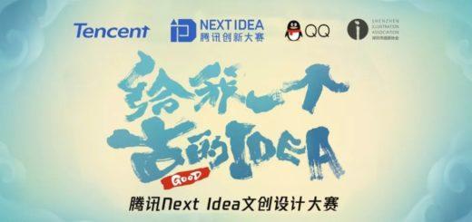 「騰訊 Next Idea 文創設計大賽」插畫徵集