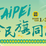 「Taipei・全民『旗』同心」關東旗創意設計競賽